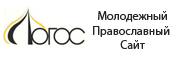 Молодежная Православная Газета 'Логос'