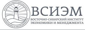 Восточно-Сибирский институт экономики и менеджмента